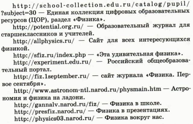 ссылки на сайты по физике