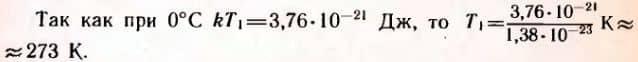 вычисление значения абсолютной температуры, соответствующее 0°c