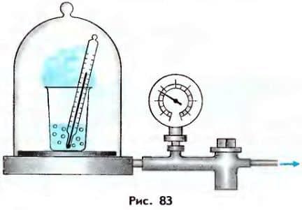 температура кипения при низком давлении